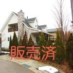 【販売済み】中軽井沢分譲地内 中古アメリカンハウス  仲介