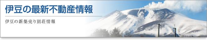 title_izu