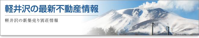 title_karuizawa