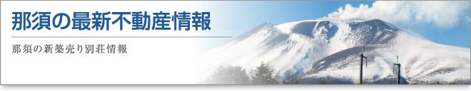 title_nasu