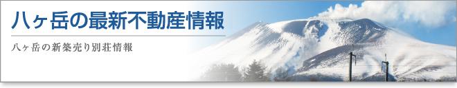 title_yatsugatake
