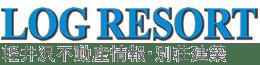 軽井沢の別荘なら株式会社ログリゾート